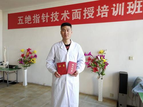 杜安逸取得五绝指针技术结业证书及技术合格证