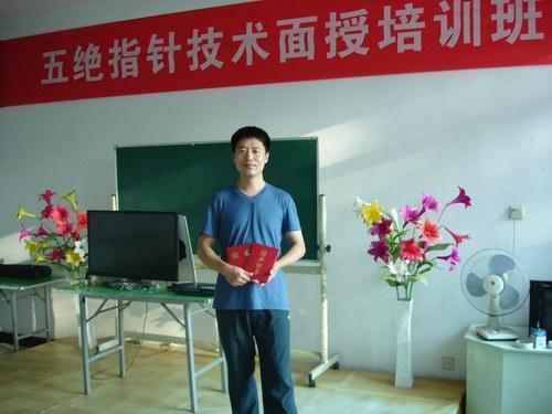 李相学取得五绝指针技术结业证书及技术合格证