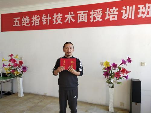 张洪恩取得五绝指针技术结业证书及技术合格证