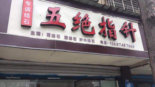 樊城区五绝指针养生保健服务中心