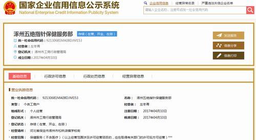涿州五绝指针保健服务部