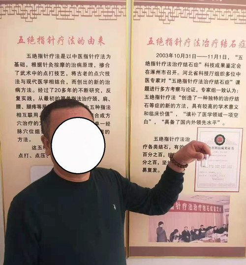 定兴县五绝指按摩服务中心