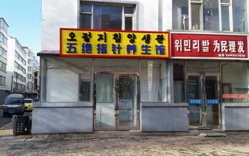 李相学开办五绝指针养生馆
