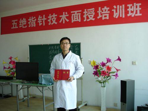 赵树欣取得五绝指针技术结业证书及技术合格证