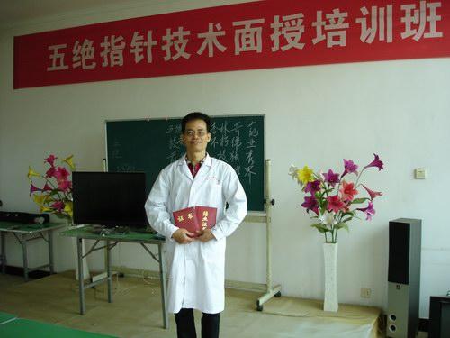 李飞跃取得五绝指针技术结业证书及技术合格证