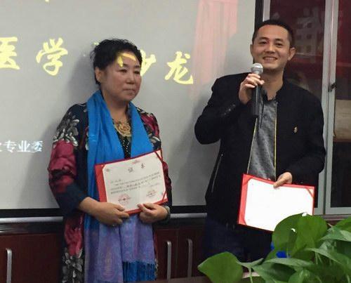 张剑锋在第三期难治病明中医学术沙龙获奖