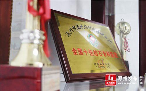 """涿州发布:张剑锋中医五绝指针疗法点染生命""""颜色"""""""