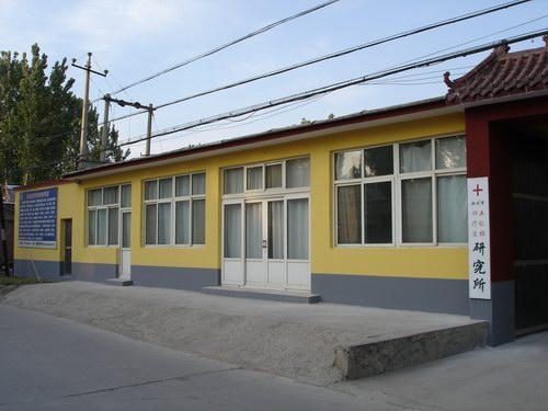 2017年的涿州市五绝指针疗法研究所