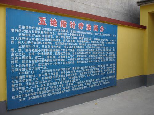涿州市五绝指针疗法研究所2017年的新变化
