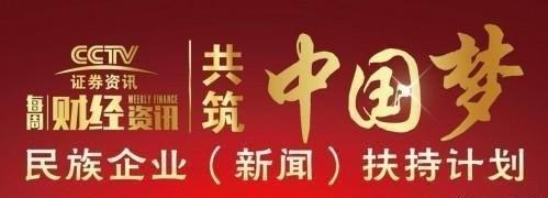 张剑锋院长受邀参加民族企业(新闻)扶持计划