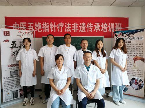 祝贺中医五绝指针疗法非遗传承培训班圆满结束