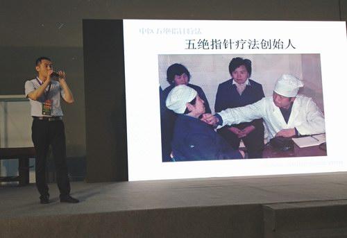 五绝指针传承人受邀出席第三届中医外治法大会