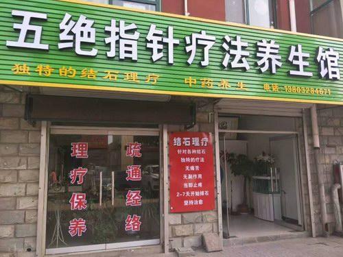 定兴县五绝指针疗法养生馆迁新址