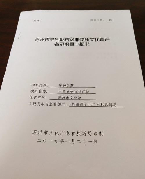 """五绝指针疗法列入涿州第四批""""非遗""""榜单"""