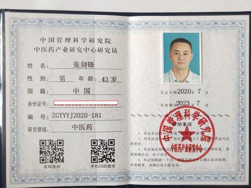 涿州中医张剑锋受聘中国管理科学研究院研究员