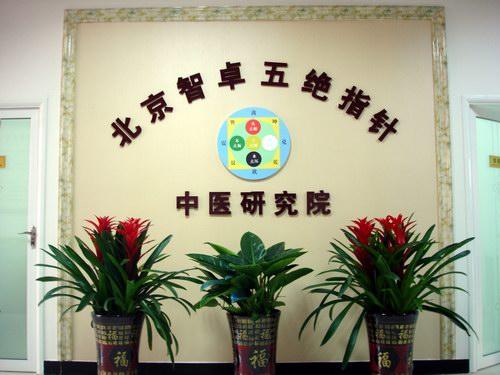 祝贺涿州市五绝指针疗法研究所建立30周年