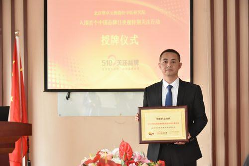 张剑锋院长接受首个中国品牌日央视特别关注行动授牌