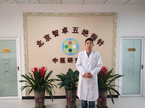 五绝指针中医研究院涿州联络处正式成立